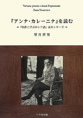 『アンナ・カレーニナ』を読む―CDつき (『名作に学ぶロシア語』読本シリーズ)