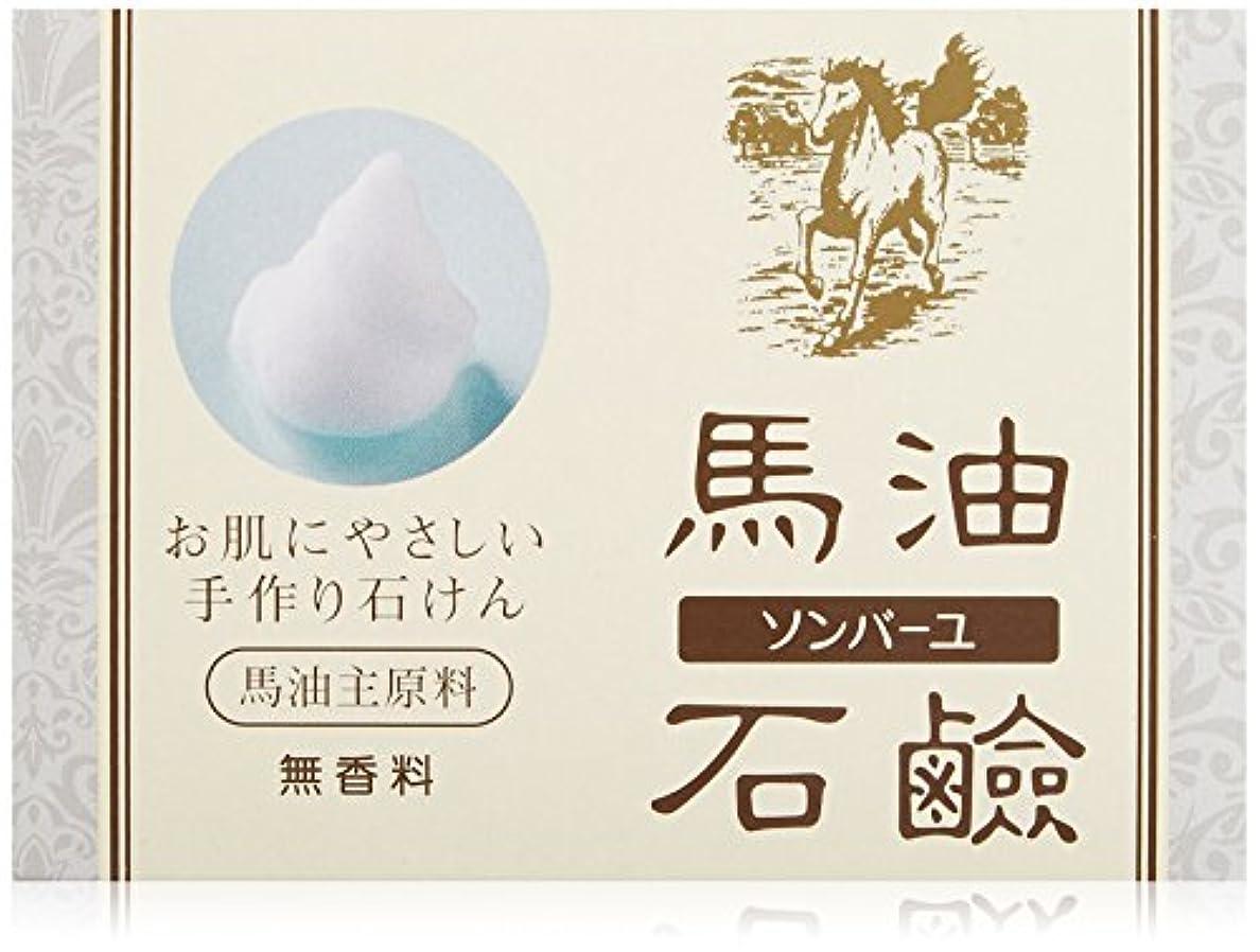 二年生強要どちらもソンバーユ馬油石鹸(無香料)(85g)
