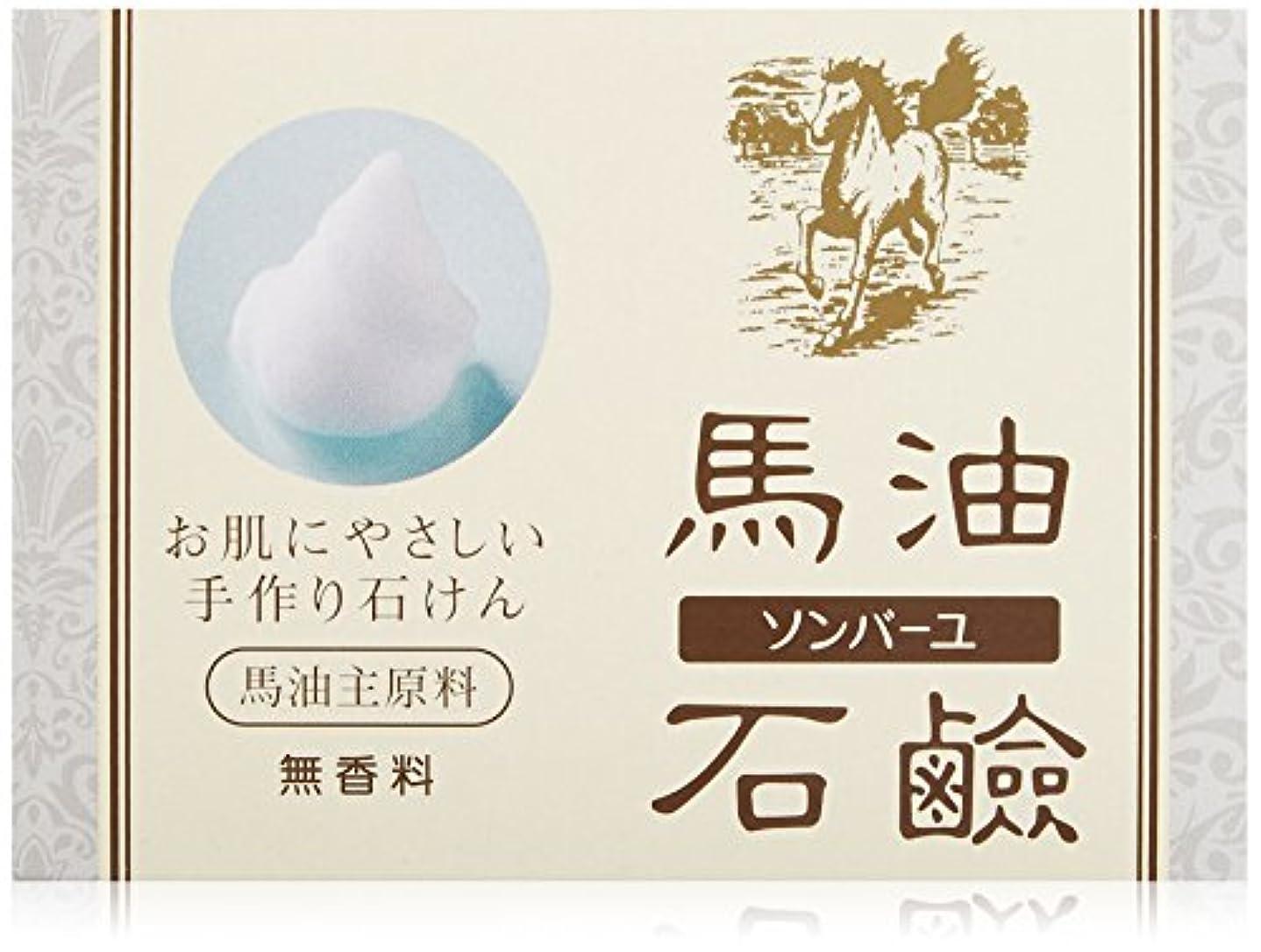 実行する隣人欠如薬師堂 ソンバーユ馬油石鹸(無香料) 85g