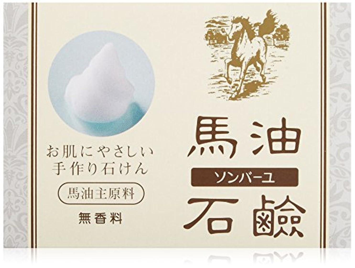 大臣勉強するシンプトンソンバーユ馬油石鹸(無香料)(85g)