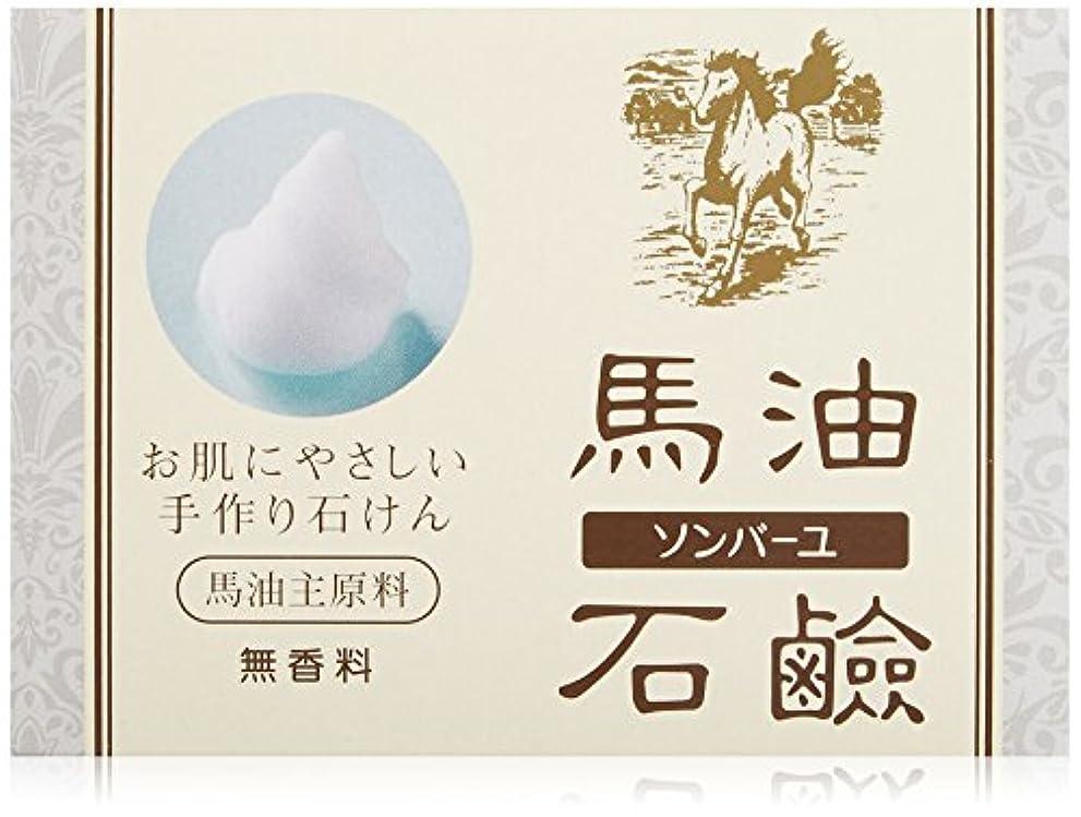 法律によりコピークリエイティブソンバーユ馬油石鹸(無香料)(85g)
