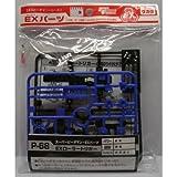 P68 スーパービーダマン・EXパーツ EXローラートリガー