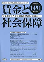 賃金と社会保障 2009年 6/10号 [雑誌]