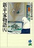 新・平家物語(八) (吉川英治歴史時代文庫)