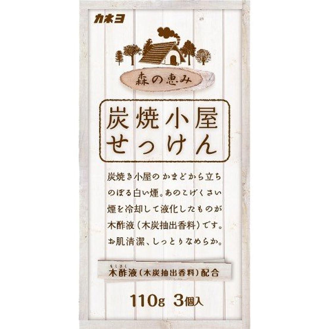 スラッシュ章ピニオンカネヨ石鹸 炭焼小屋 化粧石けん 110g×3個入