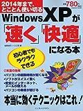 WindowsXPが「速く」「快適」になる本 (インプレスムック)