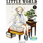 大槍葦人自選画集 LITTLE WORLD2【書籍】