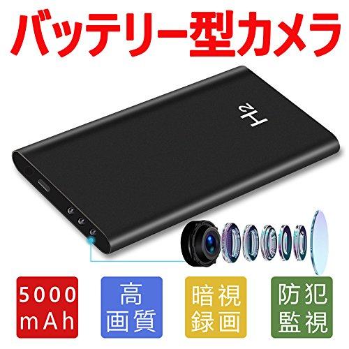 モバイルバッテリー型ミニカメラ 1080P高画質 隠しカメラ 超小型監視カメラ  暗視機能 録画録音...