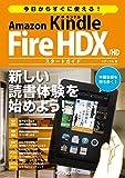 今日からすぐに使える! Amazon Kindle Fire HDX/HD スタートガイド (今日からすぐに使えるシリーズ)