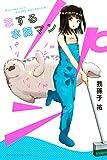 恋する水族マン (週刊少年マガジンコミックス)