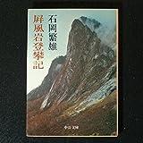 屏風岩登攀記 (1980年) (中公文庫)