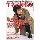 キネマ旬報 2010年 7/1号 [雑誌]