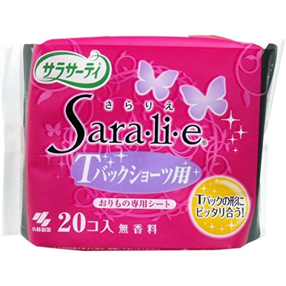 許す土地免疫するサラサーティ SARALIE(さらりえ) Tバックショーツ用 20枚 x 5