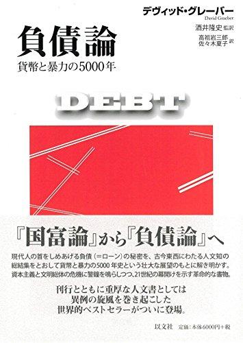 負債論 貨幣と暴力の5000年の詳細を見る
