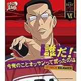 THE BEST OF U-17 PLAYERS ? SOTOMICHI NAKAGAUCHI(アニメ「新テニスの王子様」)