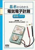 基本からわかる 電気電子計測講義ノート