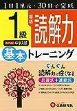 小学 基本トレーニング 国語読解力1級: 1日1単元・30日完成 (小学基本トレーニング)
