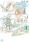 セカイ魔王 (2) (まんがタイムKRコミックス)
