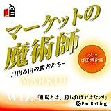 マーケットの魔術師 ~日出る国の勝者たち~ Vol.18(成田博之篇)