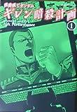 機動戦士ガンダム ギレン暗殺計画 コミックセット (角川コミックス・エース ) [マーケットプレイスセット]
