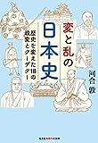 変と乱の日本史 (知恵の森文庫)
