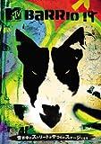 バリオ19 [DVD] 画像