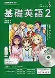 NHKラジオ基礎英語(2)CD付き 2019年 03 月号 [雑誌]