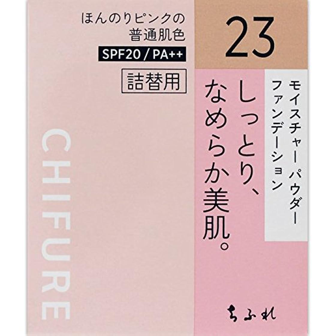 面倒伝統的延ばすちふれ化粧品 モイスチャー パウダーファンデーション 詰替用 ピンクオークル系 MパウダーFD詰替用23