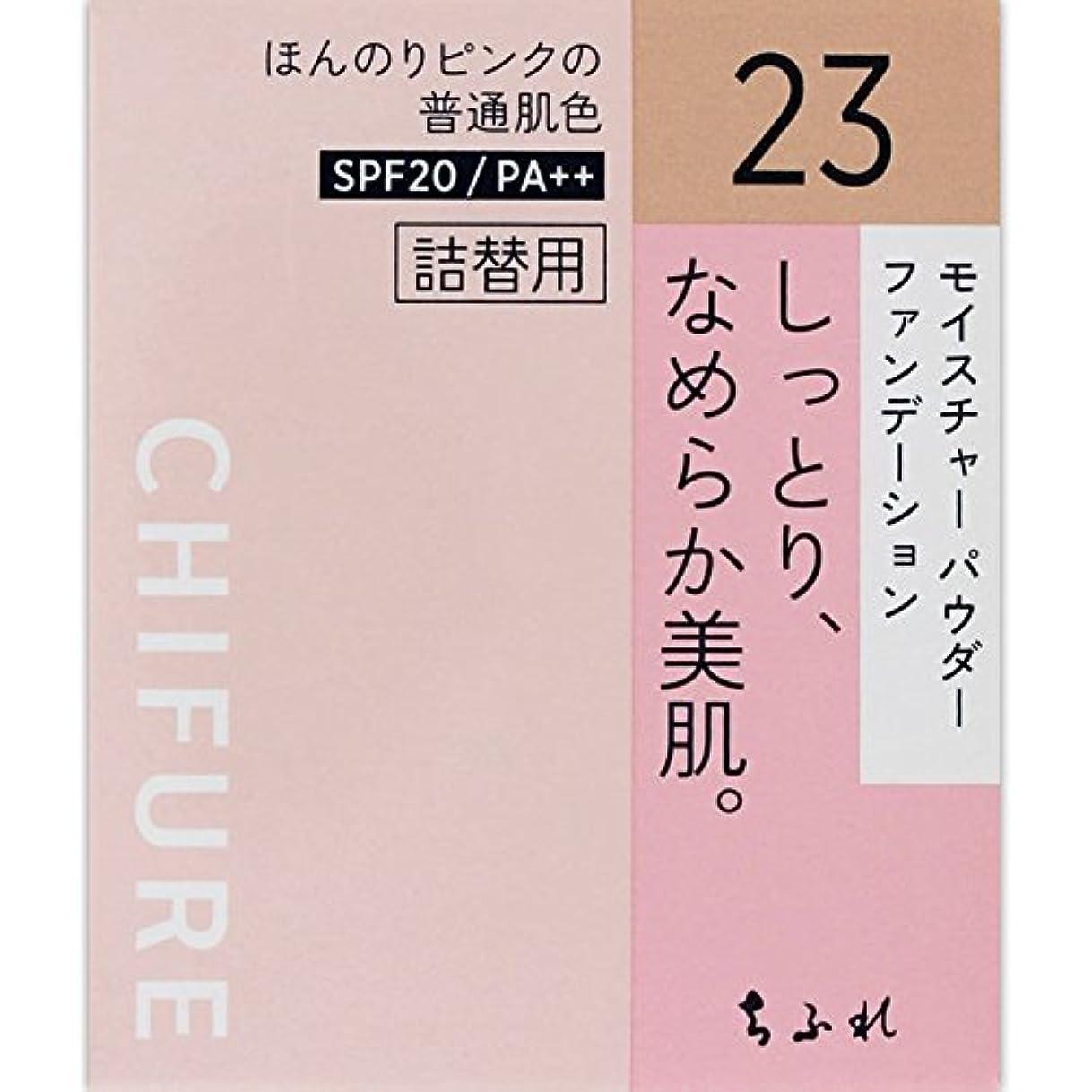 早熟船形チーズちふれ化粧品 モイスチャー パウダーファンデーション 詰替用 ピンクオークル系 MパウダーFD詰替用23