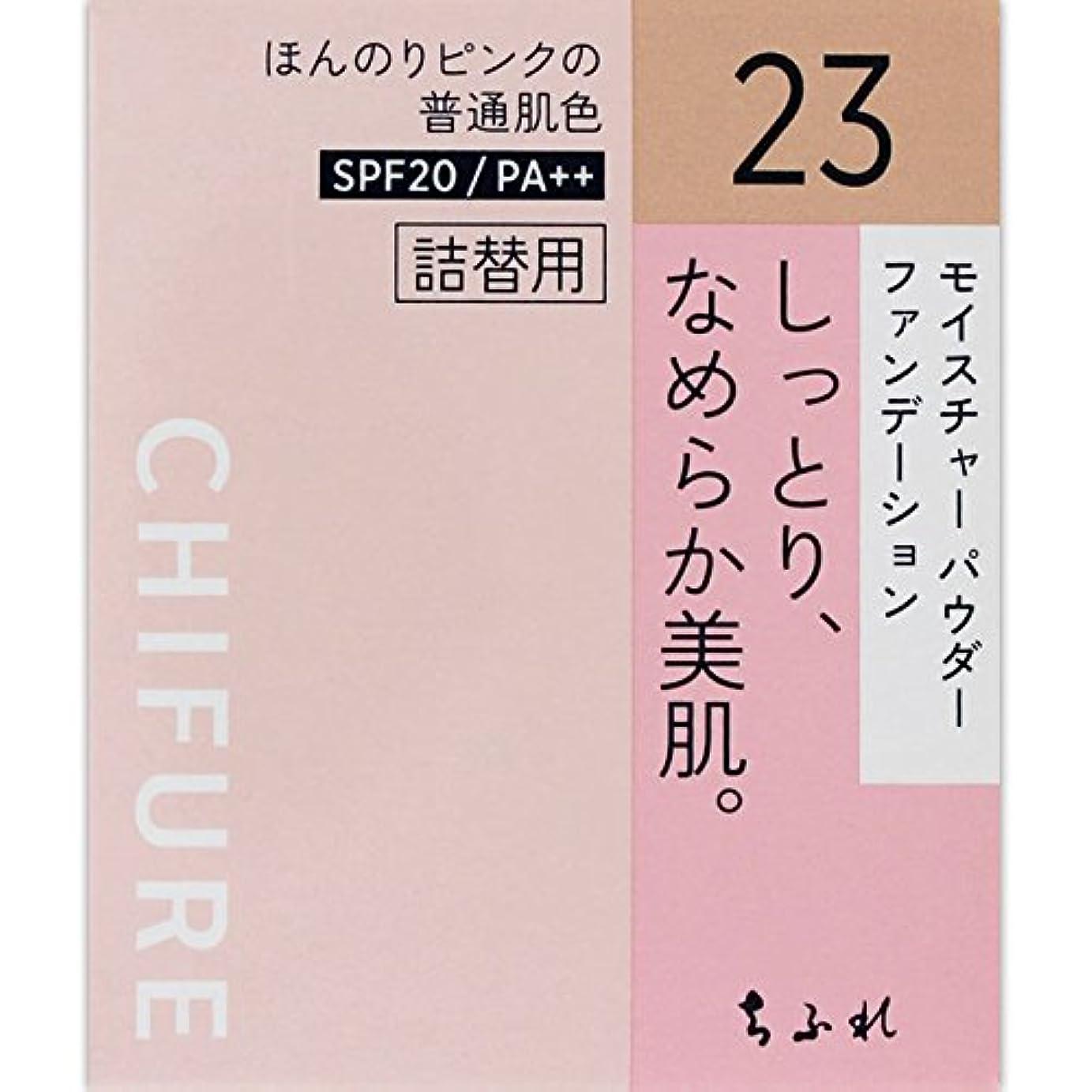 爆発する短命ピクニックをするちふれ化粧品 モイスチャー パウダーファンデーション 詰替用 ピンクオークル系 MパウダーFD詰替用23
