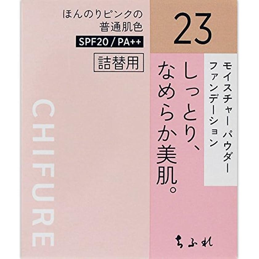 右軽減アンソロジーちふれ化粧品 モイスチャー パウダーファンデーション 詰替用 ピンクオークル系 MパウダーFD詰替用23