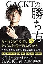 GACKTの勝ち方()
