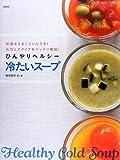 ひんやりヘルシー冷たいスープ