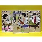 アヤメくんののんびり肉食日誌 コミック 1-3巻セット (フィールコミックス FCswing)