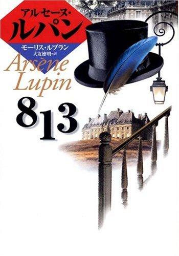813 (偕成社文庫)の詳細を見る
