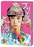 プリティが多すぎる DVD-BOX[DVD]