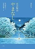 童話絵本 宮沢賢治 やまなし (創作児童読物) -