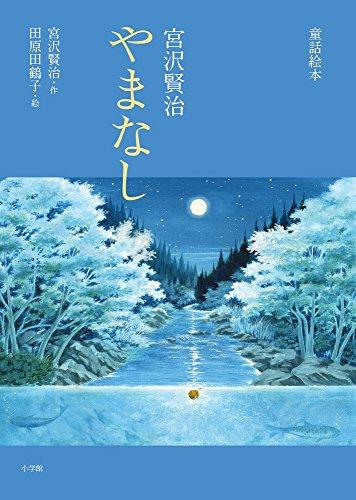 童話絵本 宮沢賢治 やまなし (創作児童読物)の詳細を見る
