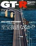 GT-R Magazine (ジーティーアールマガジン) 2008年 07月号 [雑誌]