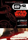 JOURNEY TO THE LAST JEDI STAR WARS SPECIAL BOOK (バラエティ)