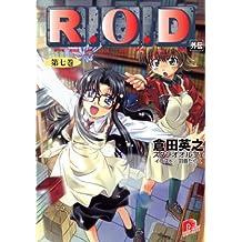 R.O.D ―第七巻― 【書き下ろしイラスト付】 (集英社スーパーダッシュ文庫)