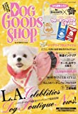 DOG GOODS SHOP Vol.15 08-09 WINTER ISSUE (GEIBUN MOOKS 616)