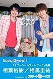 相葉裕樹・相馬圭祐「Equal Sweets〜おかしな関係〜」  後編 (スマボMovie)