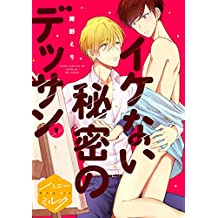 イケない秘密のデッサン 分冊版(1) (ハニーミルクコミックス)