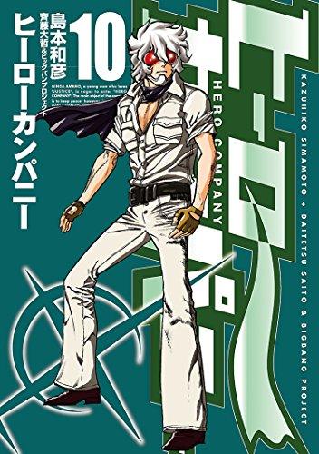 ヒーローカンパニー10(ヒーローズコミックス)の詳細を見る