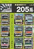 鉄道車輌ガイド vol.2 205系 (NEKO MOOK 1598)