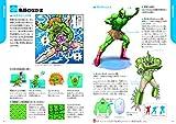 キン肉マン「超人」初回限定ケース版 (学研の図鑑) 画像