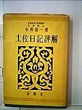 土佐日記評解 (1951年)