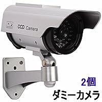 防犯カメラ ダミー ダミーカメラ ソーラー LED点滅 太陽光パネル搭載 屋外 屋内 2個セット