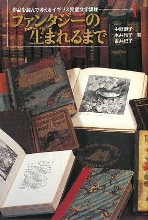 ファンタジーの生まれるまで (作品を読んで考えるイギリス児童文学講座1)の詳細を見る
